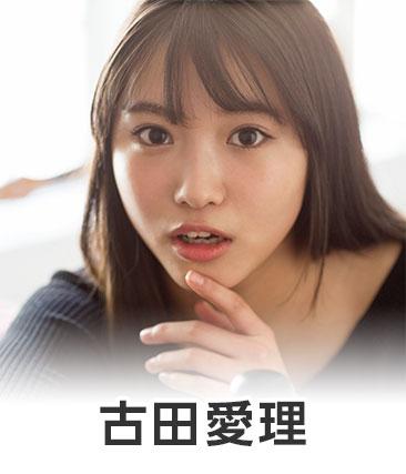 古田愛理の画像 p1_8