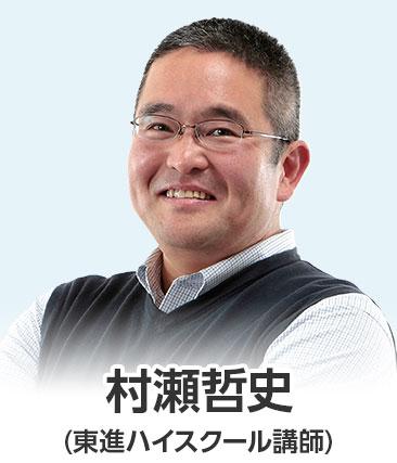 村瀬哲史(東進ハイスクール講師)