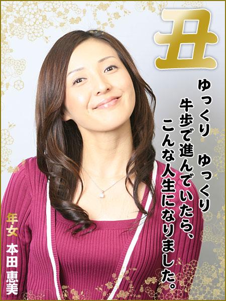 2009年年賀状 中京テレビ アナウンスルーム