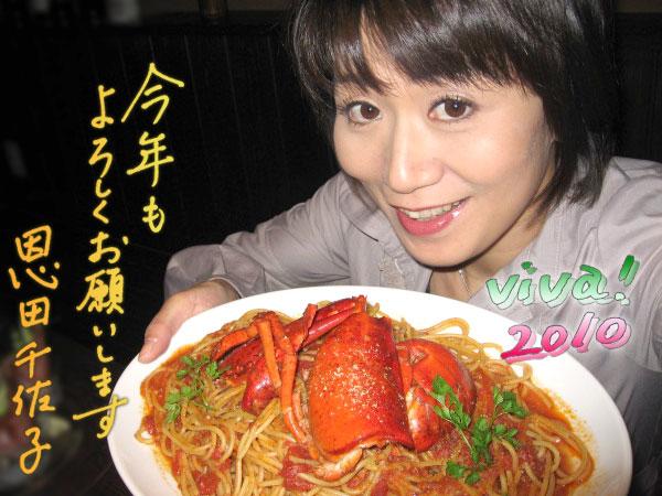 恩田千佐子の画像 p1_5