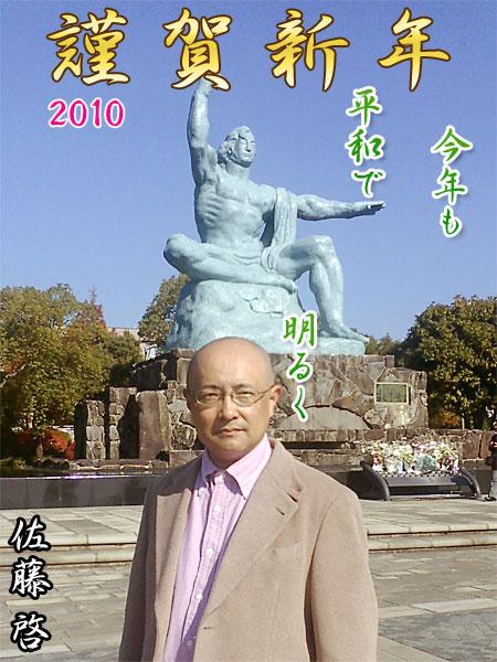 佐藤啓の画像 p1_32
