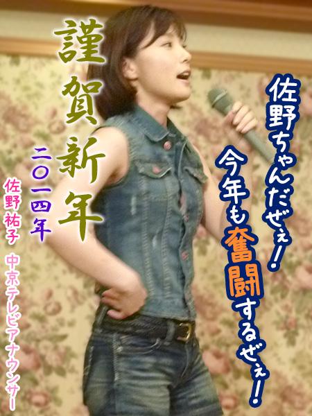 [中京テレビ]佐野祐子[期待の新人]YouTube動画>6本 ->画像>379枚