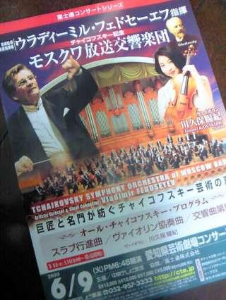 クラシックコンサートに行ってきました!