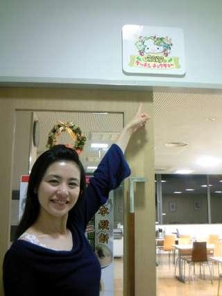 中京テレビの食堂って???