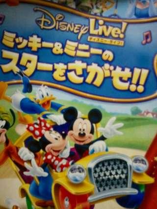 8月最終日は「ディズニー・ライブ」で!!