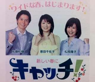 中京テレビの新しい春に~キャッチ!~