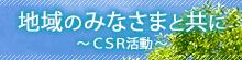地域のみなさまと共に(CSR活動)