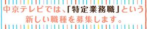 中京テレビでは「特定業務職」という新しい職種を募集します。