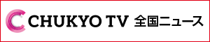 CHUKYO TV 全国ニュース