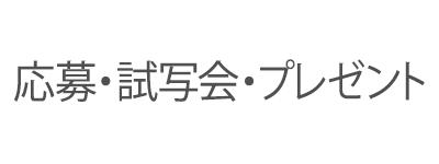 応募・試写会・プレゼント